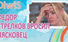 ДОМ 2 новости и слухи на 6 дней раньше эфира за 19.06.2016: Фёдор Стрелков бросил Лясковец
