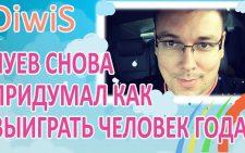 ДОМ 2 новости и слухи на 6 дней раньше эфира за 30.06.2016: Чуев придумал как выиграть Человека Года