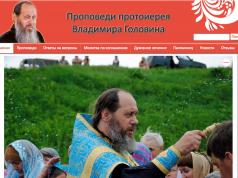 Владимир Головин. Молитва по соглашению. Официальный сайт