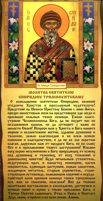 спиридон тримифунтский молитва о деньгах о благополучии