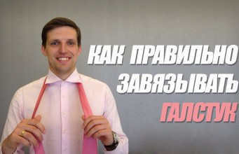 как завязать галстук пошагово фото простой способ