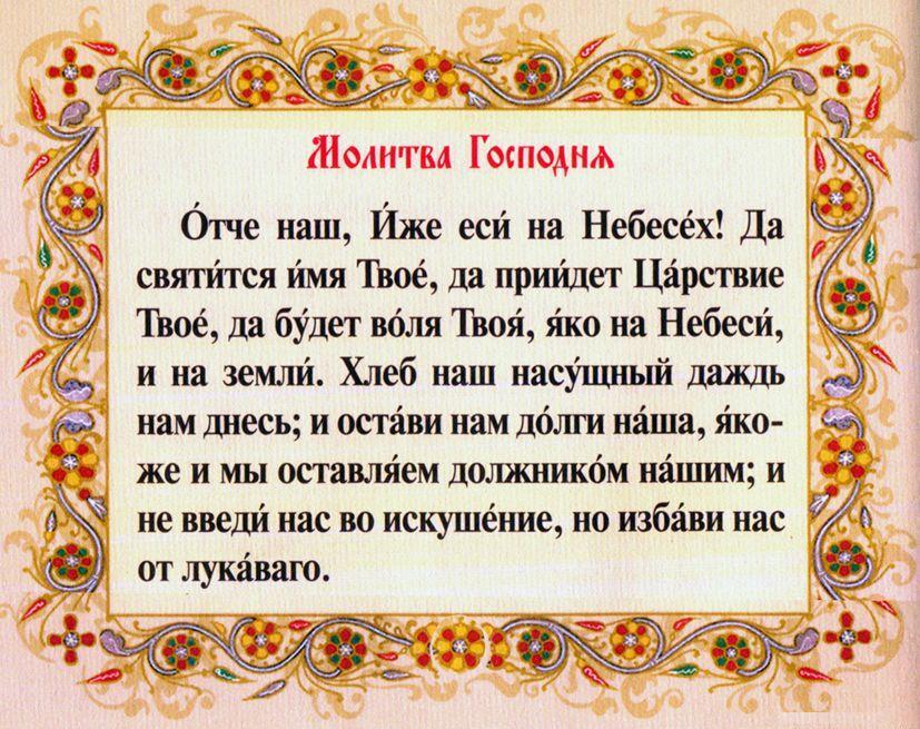 Отче наш. Молитва текст на русском текст с ударениями