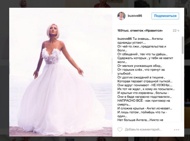 Ольга Бузова заговорила опредательстве: «Иангелы водин прекрасный момент устают»