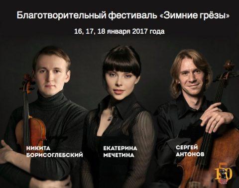 """Фестиваль """"Зимние грёзы"""" 2017 года"""
