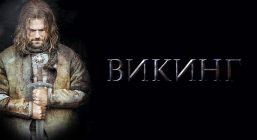 """Фильм """"Викинг"""" попал в ТОП-10 в мировом прокате"""