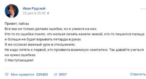 Ивангай и Марьяна Ро расстались