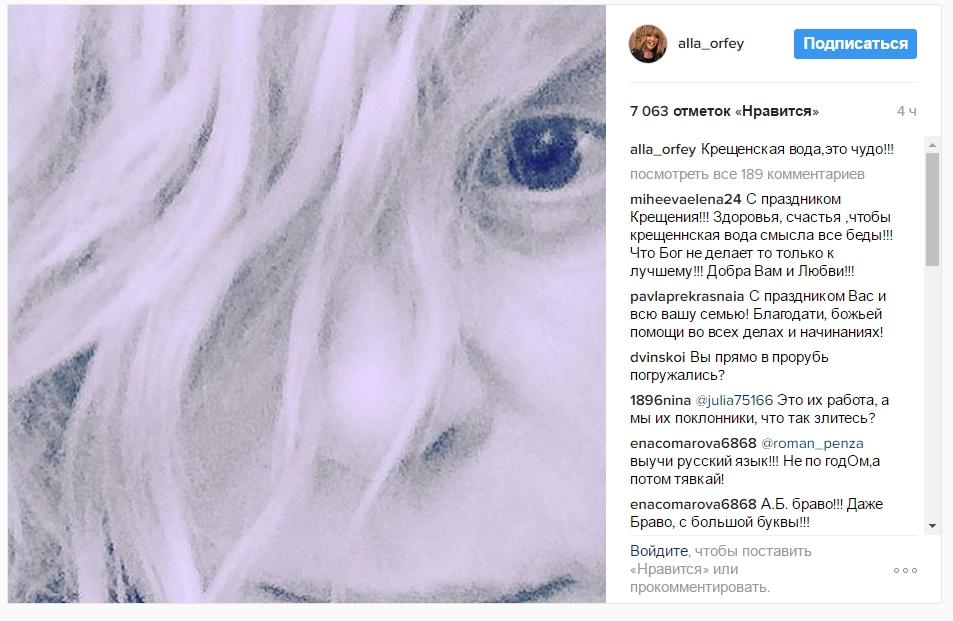 Пугачёва показала фото без макияжа