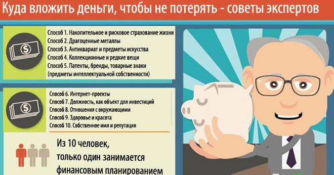 Как сохранить деньги в 2017 году, советы экспертов