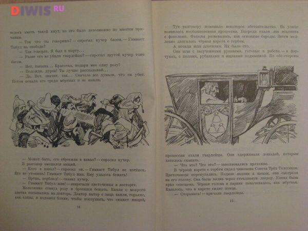Лев Збарский: биография, личная жизнь