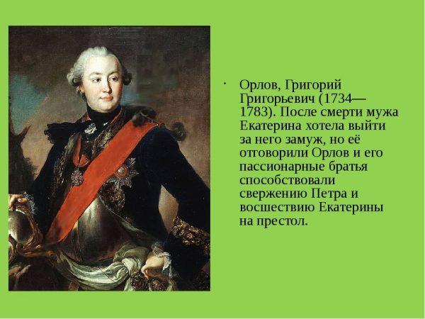 Григорий Орлов: фото