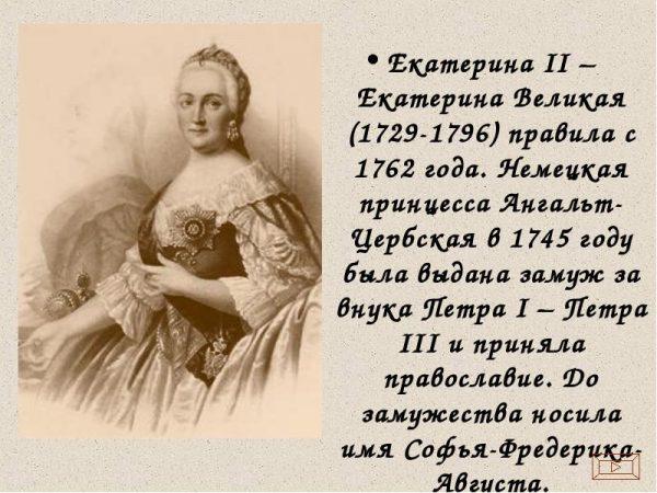 Екатерина Великая: фото