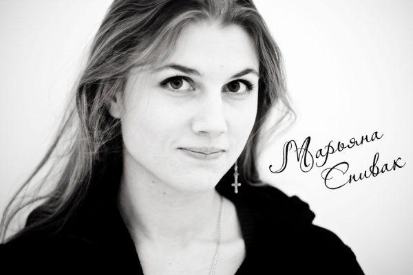 Марьяна Спивак: фото