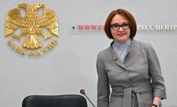 Эльвира Набиуллина Глава Центрального Банка России