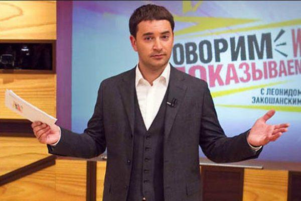 """Леонид Закошанский ведущий программы """"Говорим и показываем"""""""