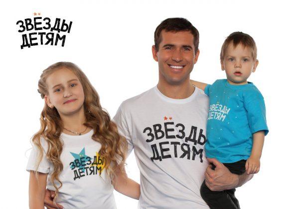 Александр Кержаков стал одним из учредителей фонда «Звезды детям»