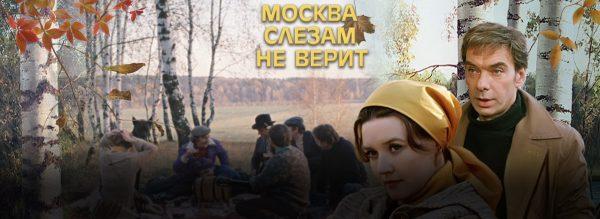 """Кинокартина """"Москва слезам не верит"""""""