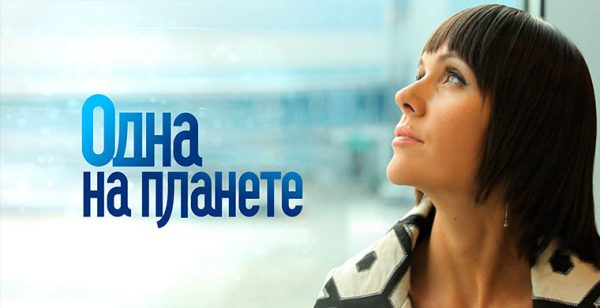 "Анастасия Чернобровина в программе ""На планете"""