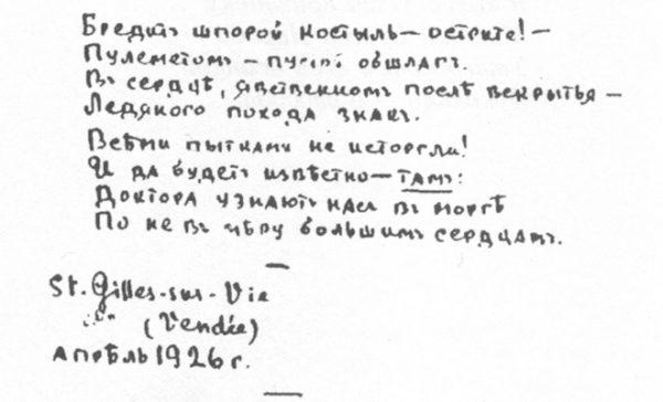 Рукописи поэтессы Марины Цветаевой