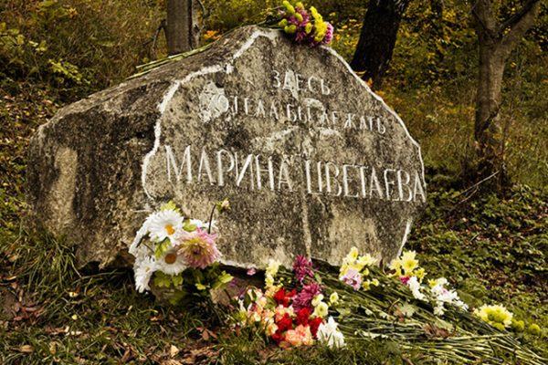 Камень Марины Цветаевой в городе Таруса