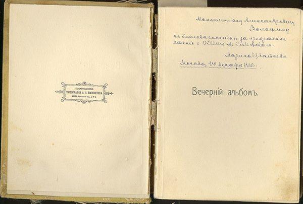 Первое издание стихов поэтессы