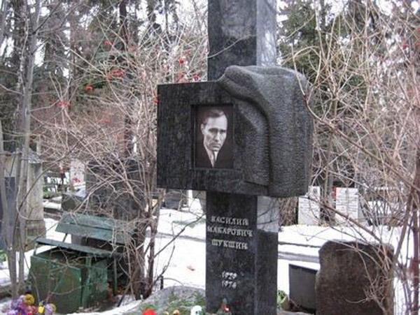 Могила актера Василия Шукшина