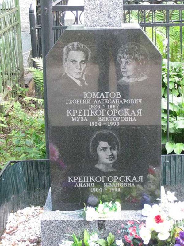 Могила актера Георгия Юматова