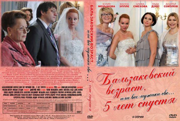 А.Чернышов снимался в фильме «Бальзаковский возраст, или все мужики сво..»