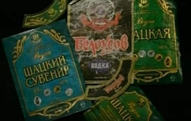 Продукция ликеро-водочного завода Жени Белоусова
