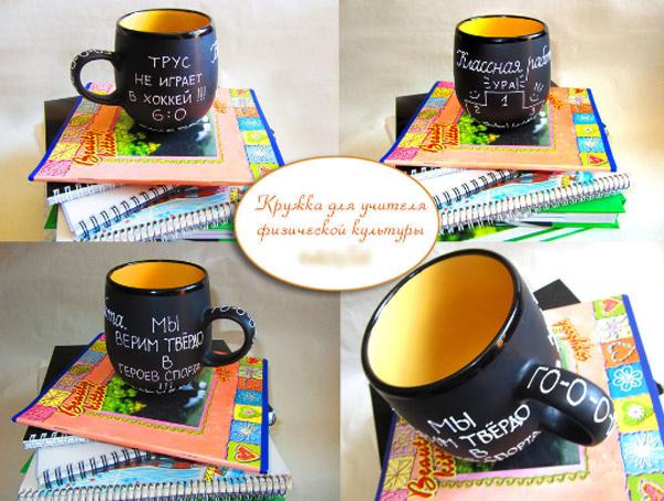Сувенирная чашка на День учителя