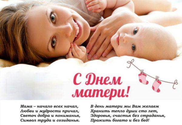 Когда День Матери в 2017 году в России: точная дата