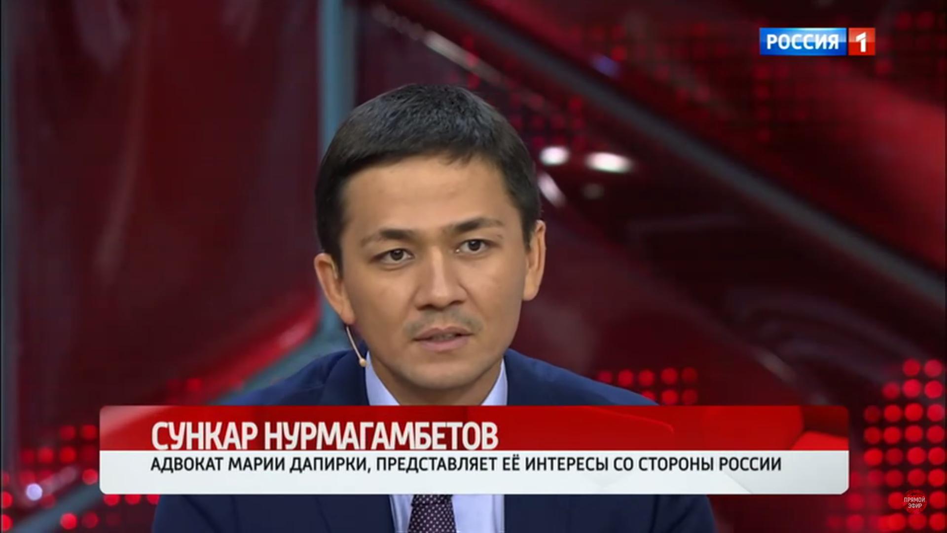 Адвокат Марии Дапирка Сункар Нурмагамбетов