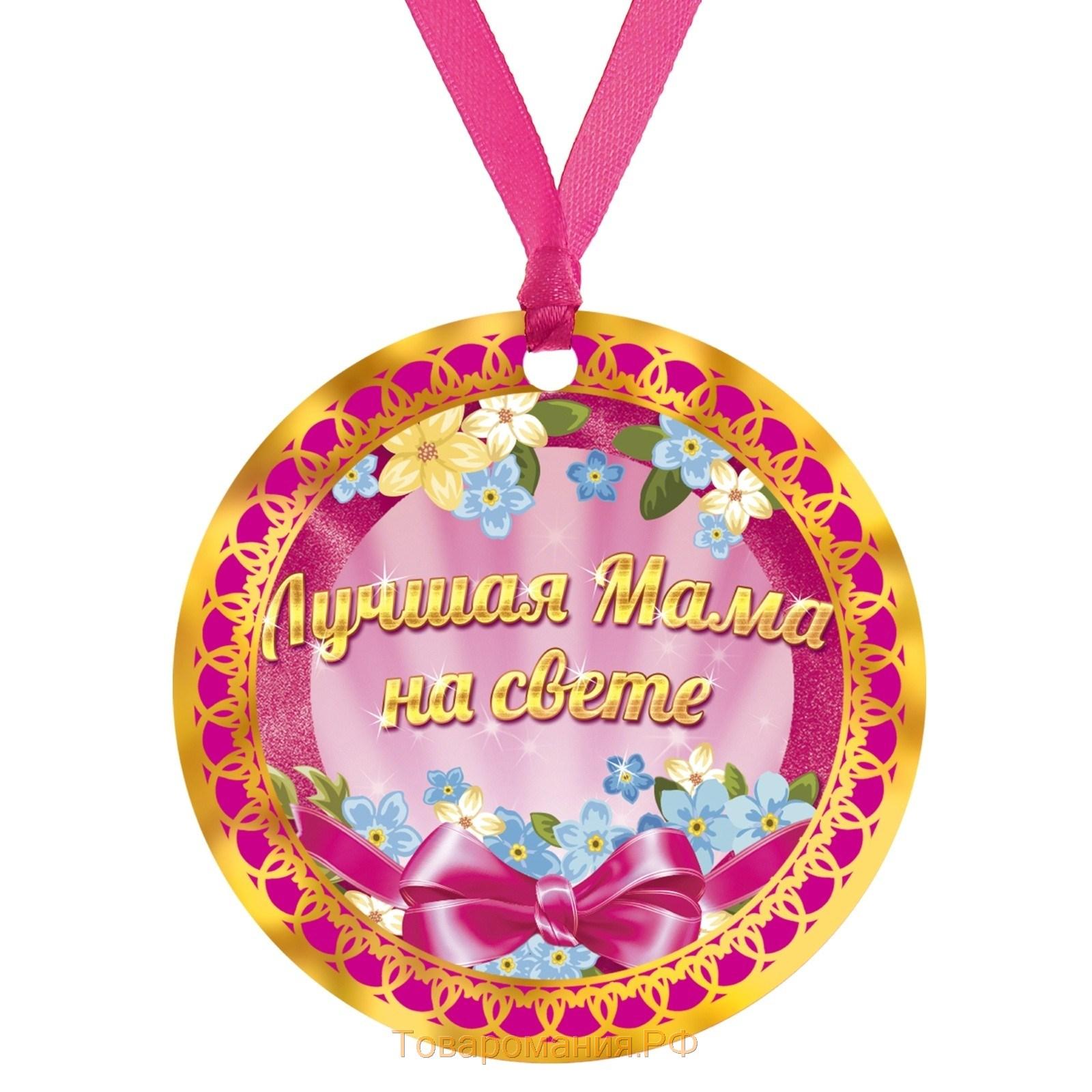 Заслуженный орден для мамы на новый год