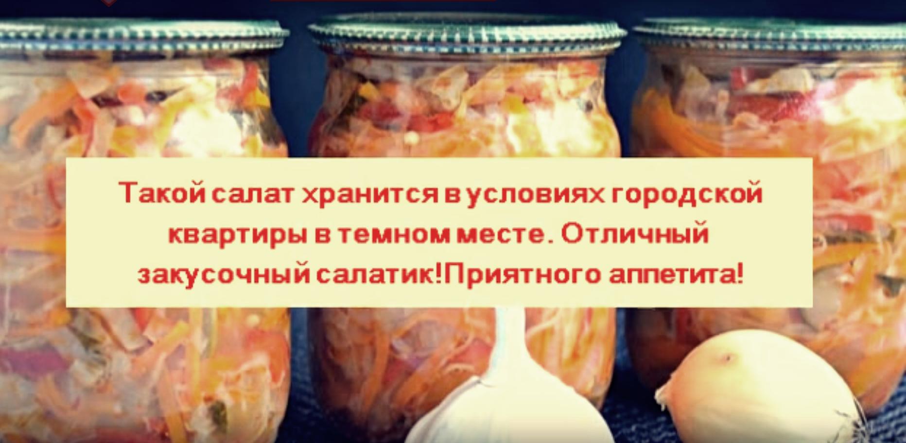 Салат на зиму из помидор и капусты