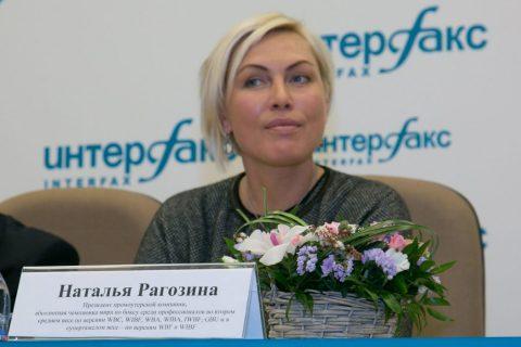 Наталья Рагозина