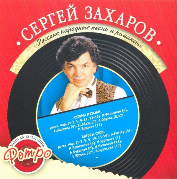 Первый сольный альбом Сергея Захарова