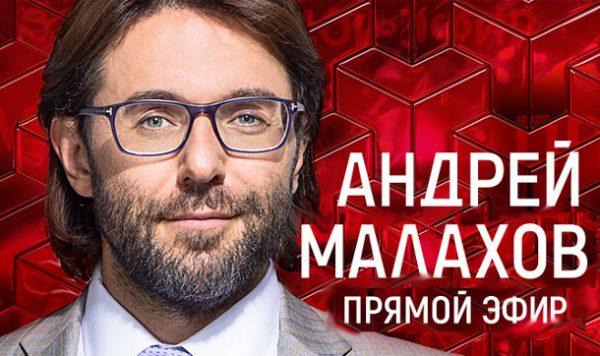 """Андрей Малахов ведущий шоу """"Прямой эфир"""" на канале """"Россия-1"""""""