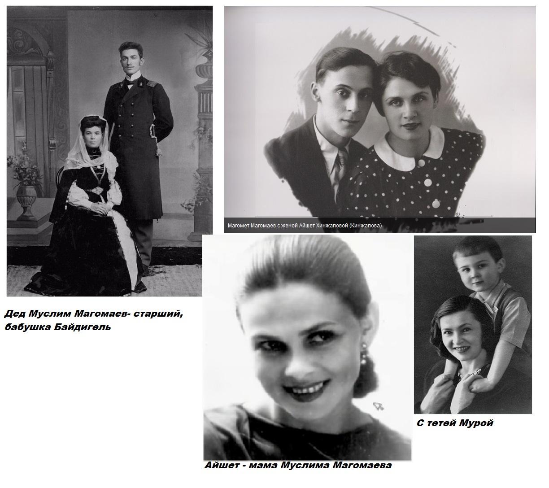 Семья Муслима Магомаева