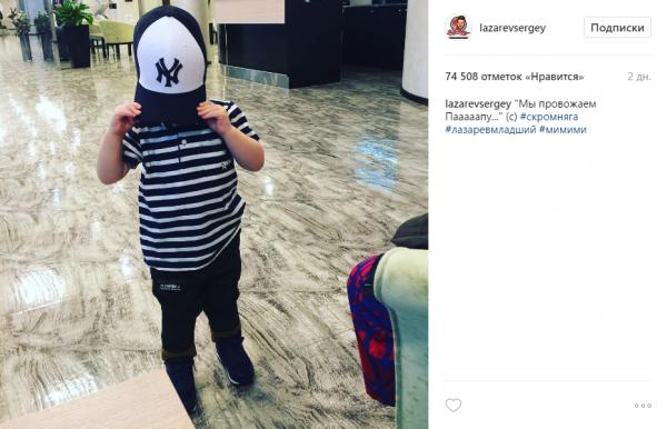 Сергей Лазарев показал первое фото своего сына