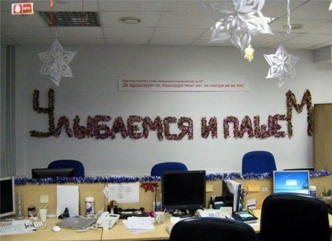 Создание правильной предпраздничной атмосферы в офисе