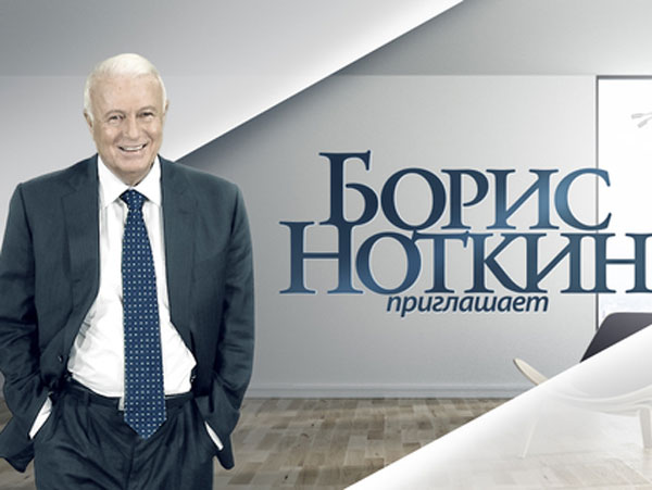 """""""Приглашает Борис Ноткин"""""""
