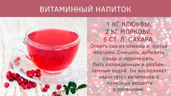 Как приготовить витаминный напиток из клюквы