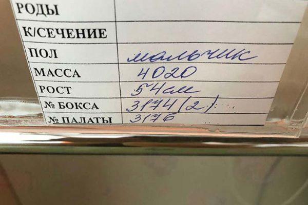 У Андрея Малахова родился сын - фото с роддома