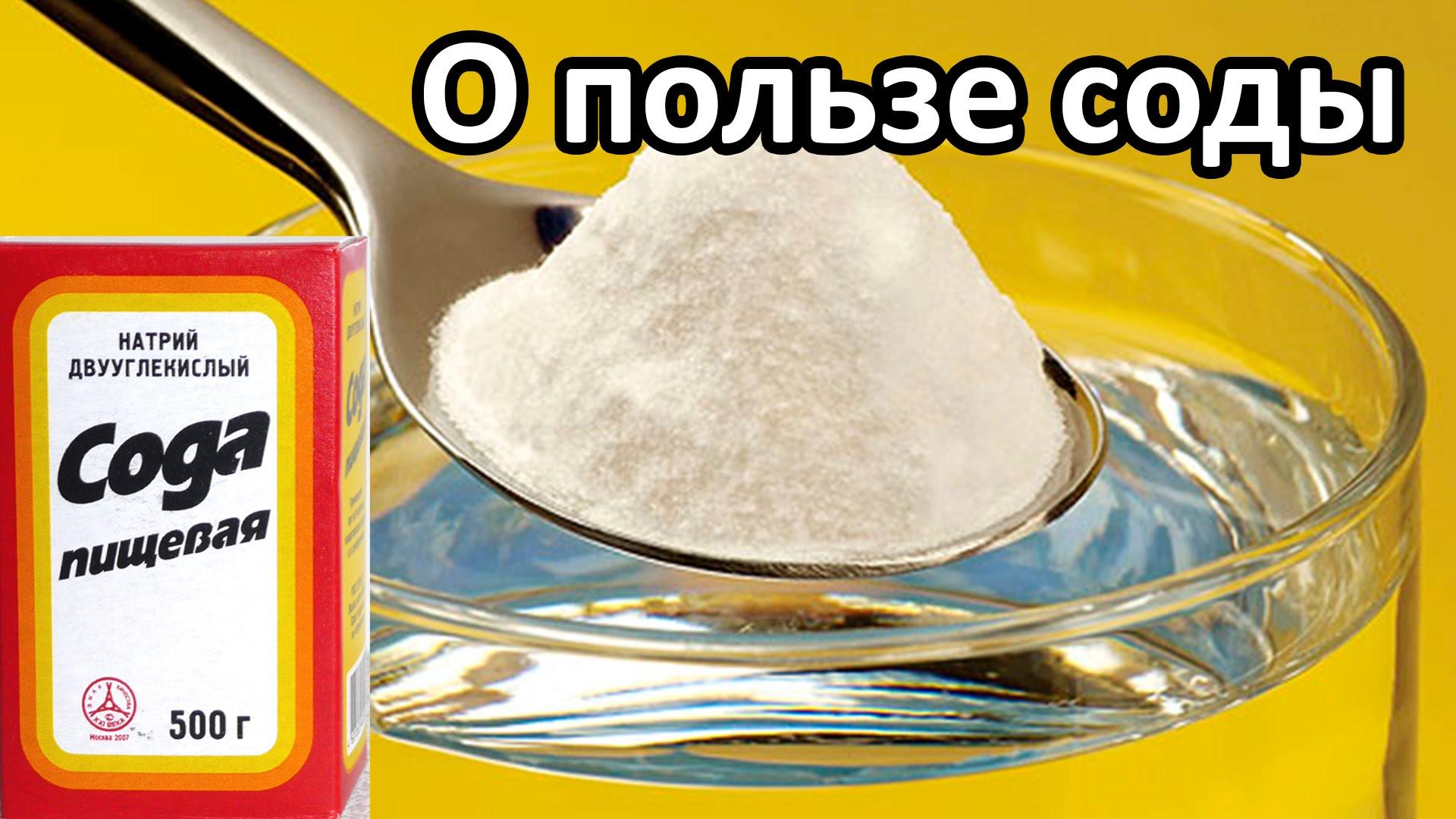 Раствор соды в воде применяется в народной медицине для ощелачивания организма