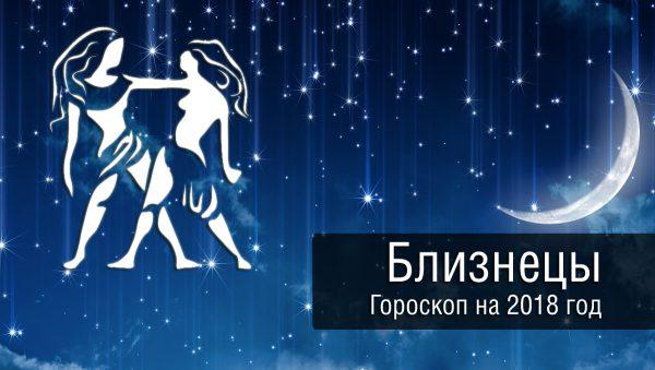 гороскоп на 2016 год под знаком зодиака близнецы