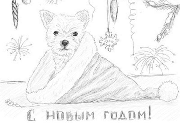 """Рисунок """"Веселый пес"""""""