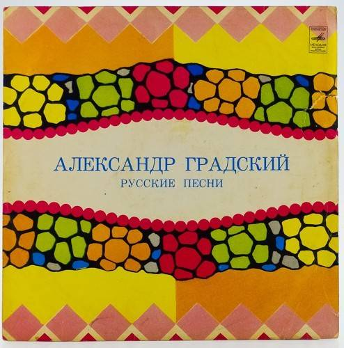 Виниловая пластинка А. Градского