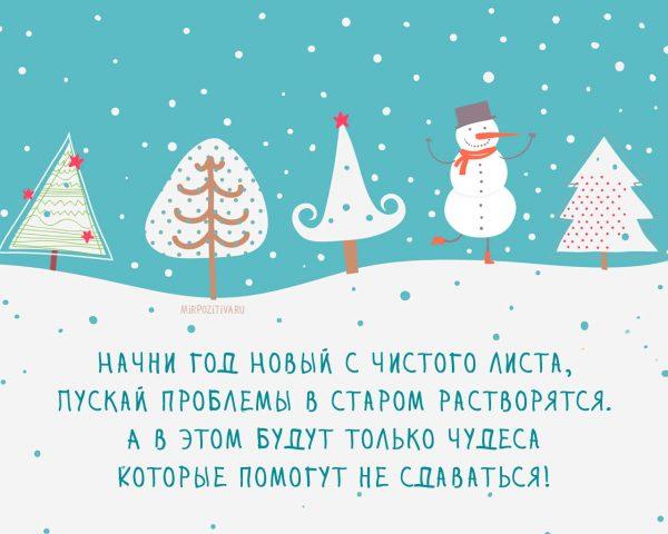 Поздравление на Новый год короткое