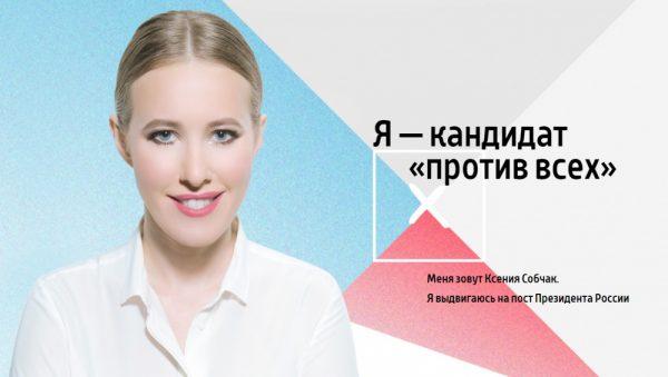 Ксения Собчак кандидат в президенты России в 2018 году