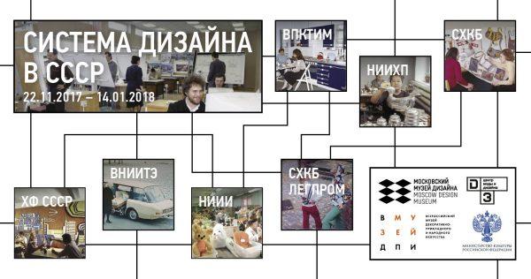 Выставка СССР