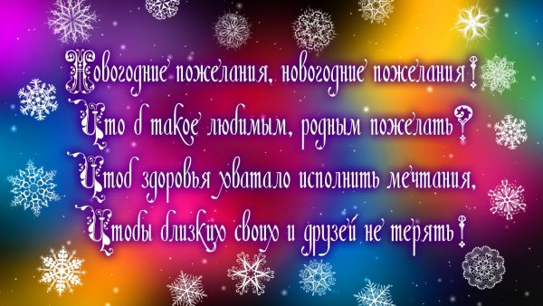 Новогодние поздравления для любимых людей